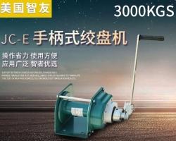 智友牌进口手扳式绞盘JC-E 3000kgs