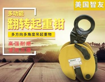 模锻多功能钢板吊钳PLC