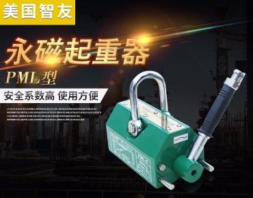 进口永磁起重器PML