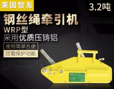 智友牌进口钢丝绳牵引机WRP 3.2吨
