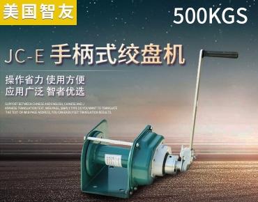 智友牌进口手扳式绞盘JC-E 500kgs