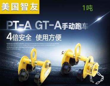 智友牌进口手推小车PT/GT-A 1吨